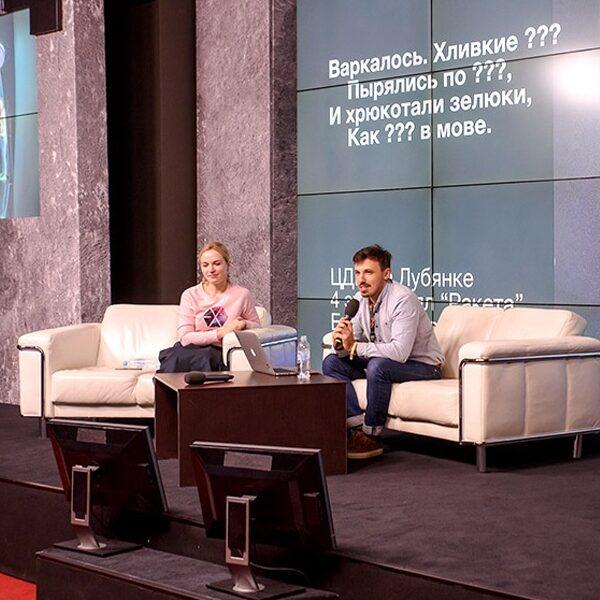 Фестиваль «Круг света» в центре Digital October
