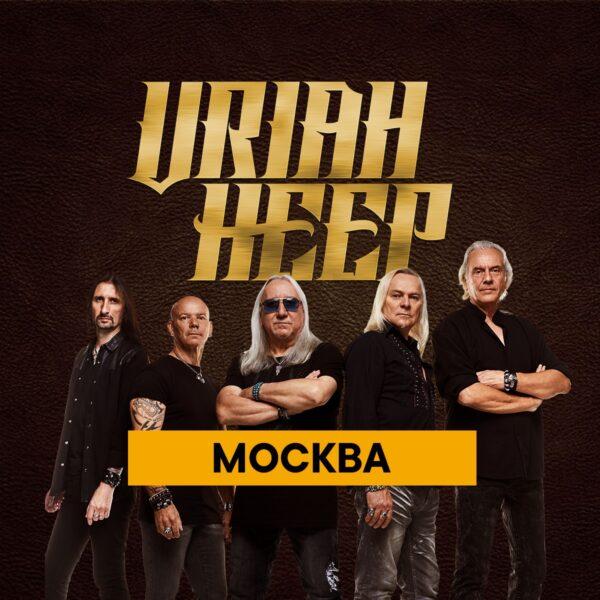 Концерт Uriah Heep: «50 лет»