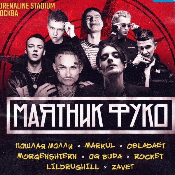 Музыкальный фестиваль «Маятник Фуко»