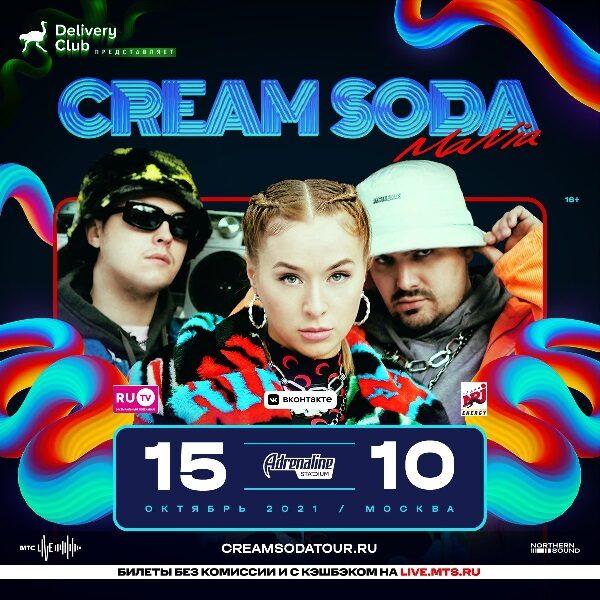 Концерт Cream Soda