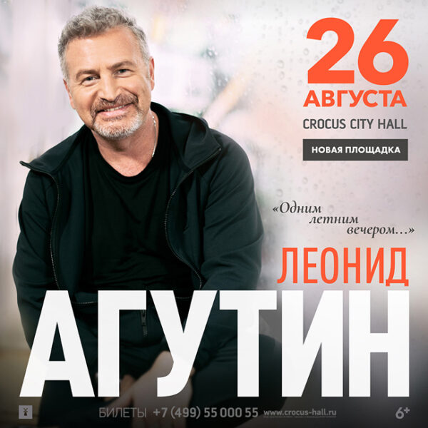 Концерт Леонида Агутина «Одним летним вечером…»