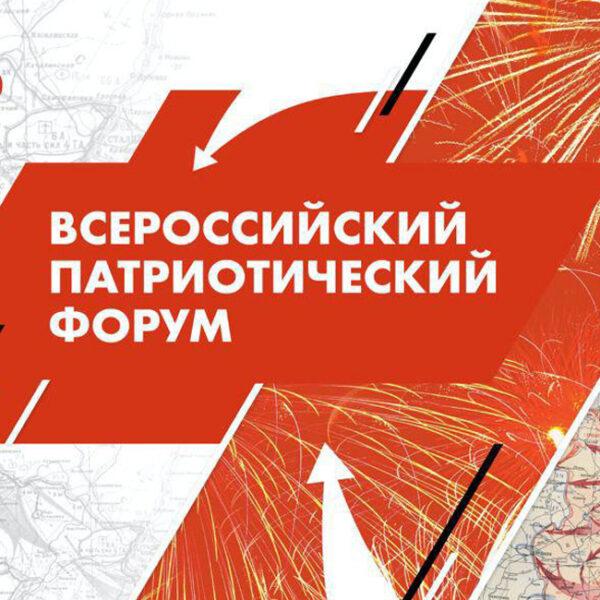 Всероссийский патриотический форум