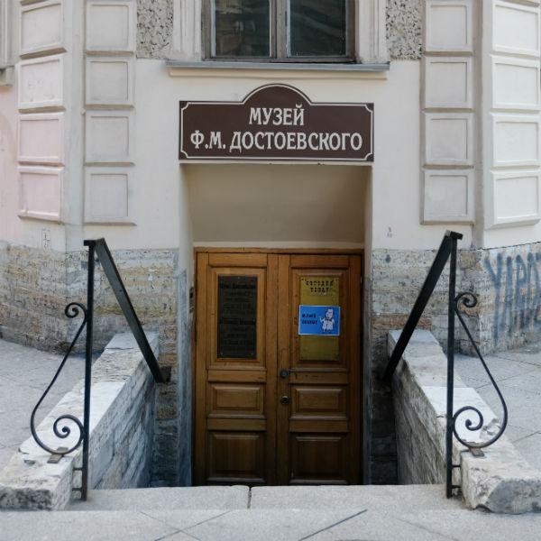 Выставка «Достоевский и Некрасов. Собратья по перу. Сближения и расхождения»