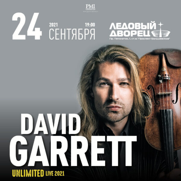 Концерт Дэвида Гарретта: шоу «UNLIMITED — LIVE»