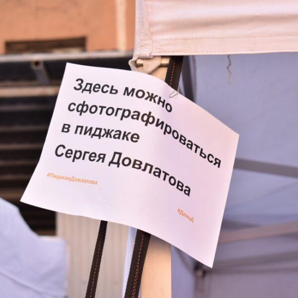 Гид по фестивалю День Д: Театральный «Компромисс», экскурсии и квесты по местам Довлатова
