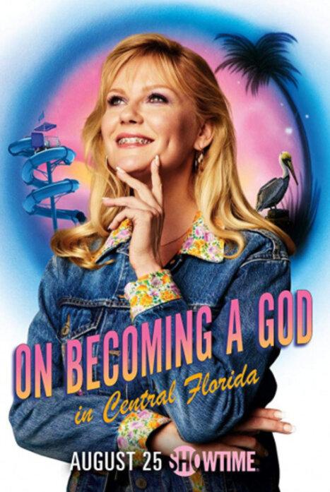 Как стать Богом в Центральной Флориде 1 сезон