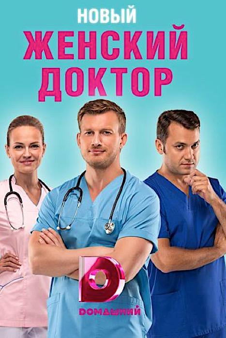 Женский доктор 4 сезон