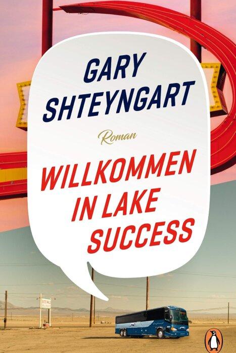Озеро успеха
