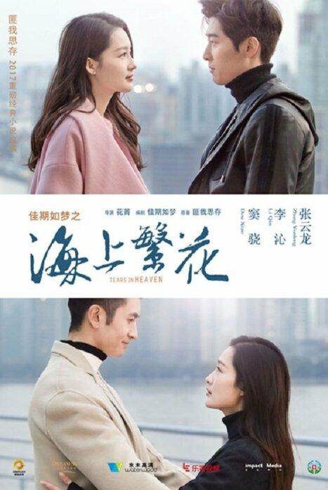 Морские цветы/Процветающий Шанхай 1 сезон