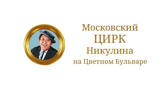 цирк никулина лого